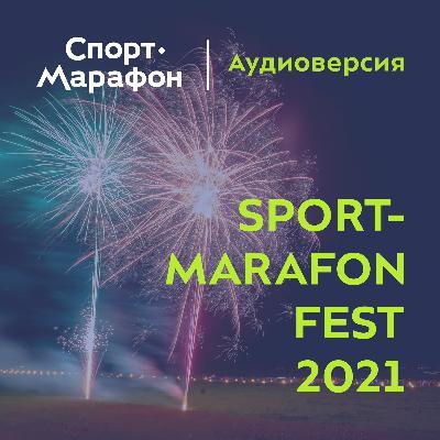SPORT-MARAFON FEST 2021 (Антон Жилин)   s21e22