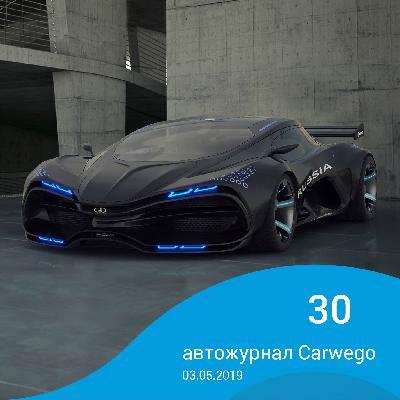Производство суперкара Lada Raven,новые знаки на дорогах, и популярные цвета авто в РФ