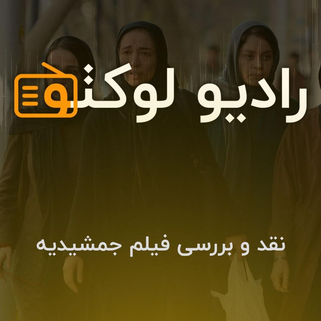 نقد و بررسی فیلم جمشیدیه