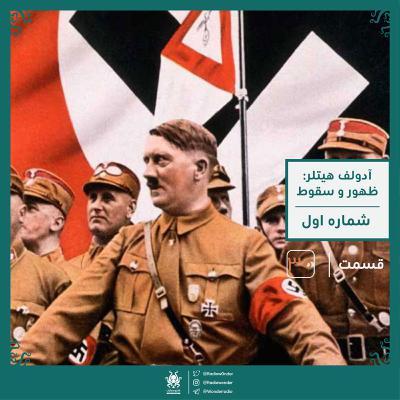 قسمت سی رادیو عجایب : هیتلر : ظهور و سقوط