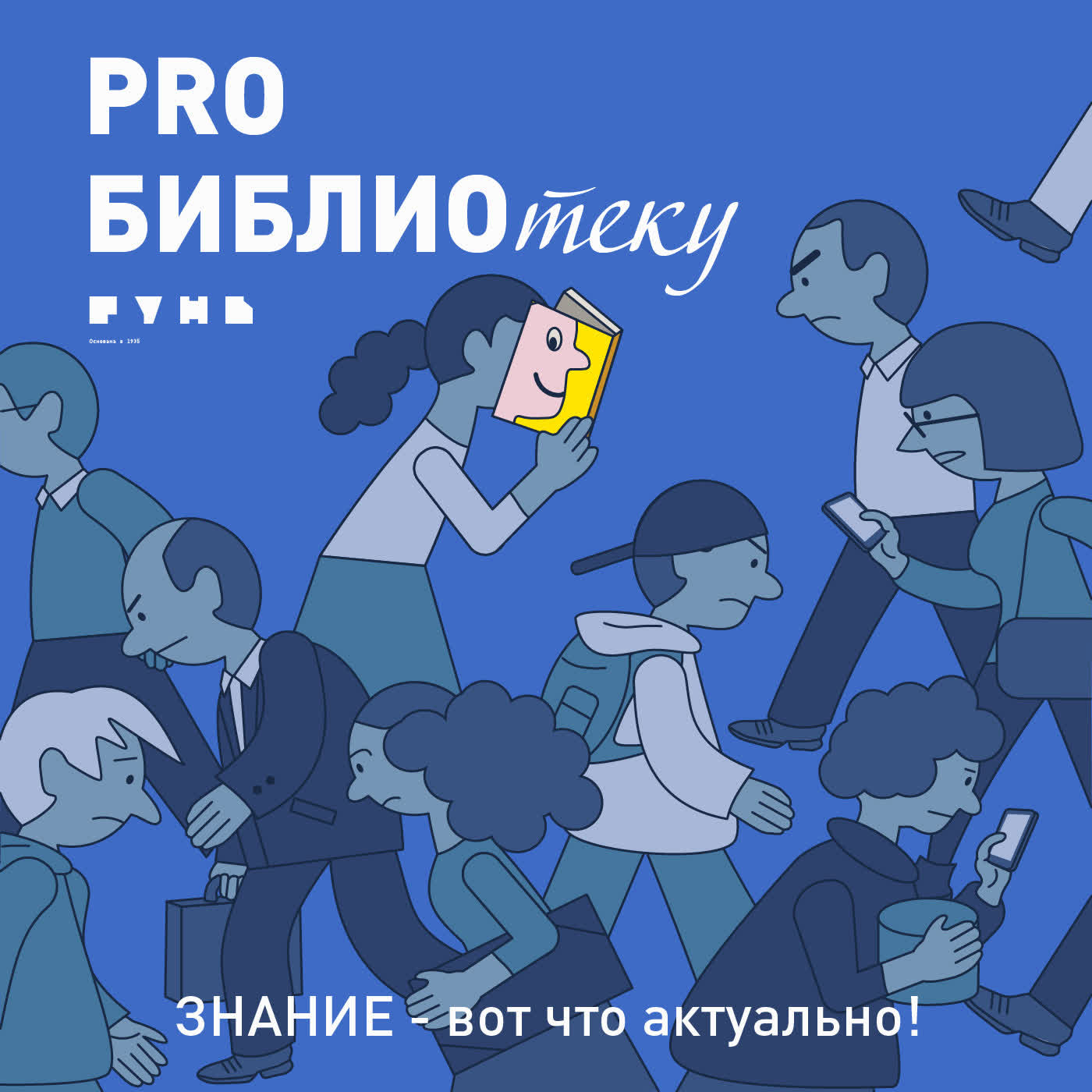 PRO.Библиотеку #2 - Пушкинский