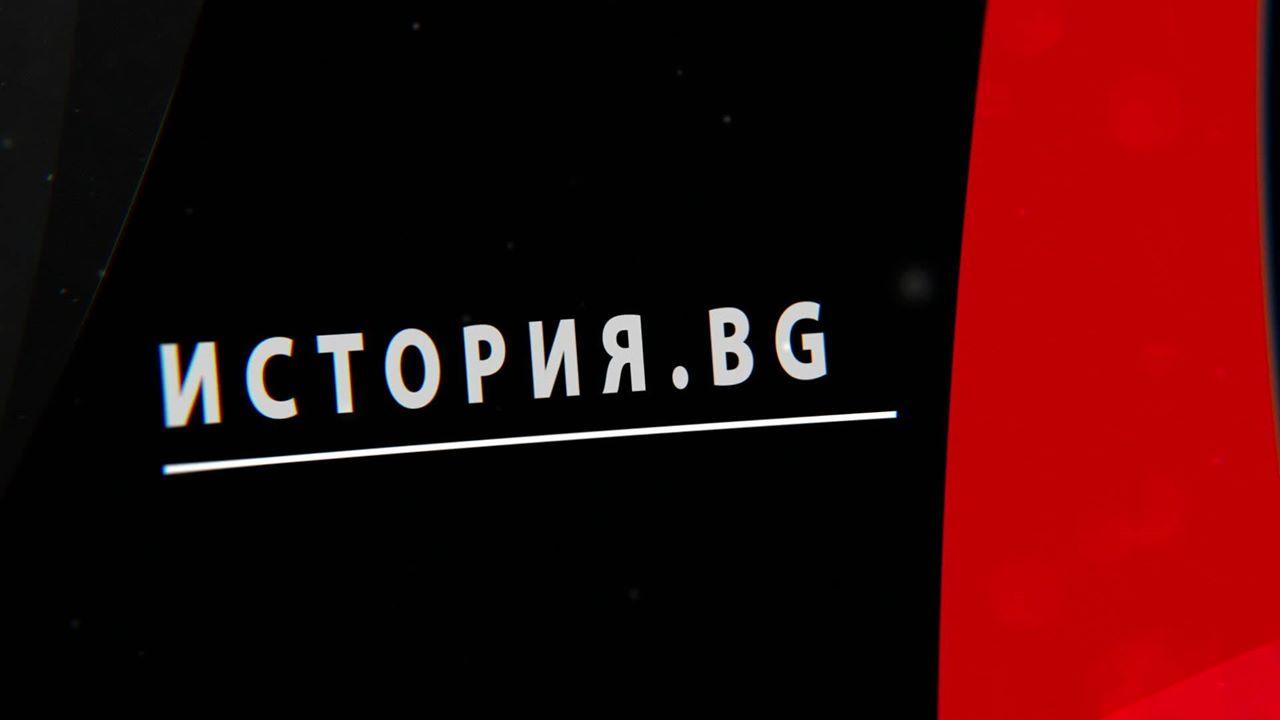 18-04. Проектът Балканска федерация (29.01.2018)