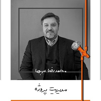 نه: مدیریت پروژه - محمدرضا عربها