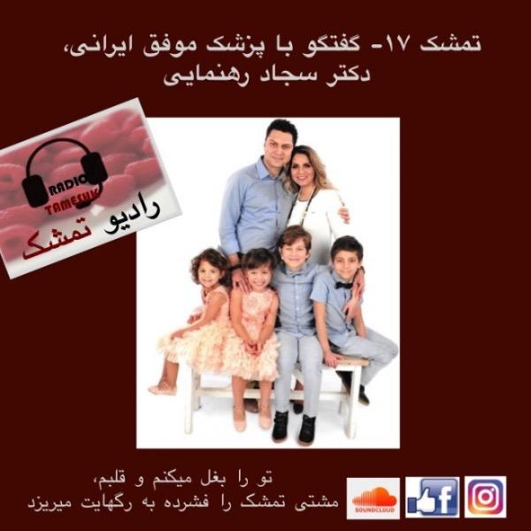 تمشک ۱۷- گفتگو با پزشک ایرانی موفق، دکتر سجاد رهنمایی