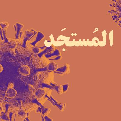 شهادات من الحجر الصحي: حلقة من بودكاست السِكَّة
