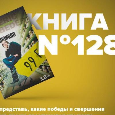 Книга #128 - 99 франков. Фредерик Бегбедер