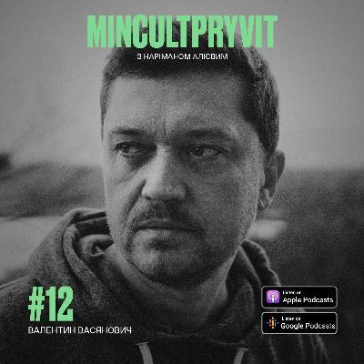 #12 Валентин Васянович || Про «Атлантиду», авторське кіно та критику