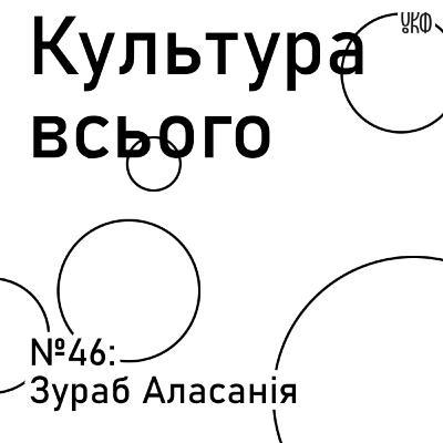 46. Зураб Аласанія. Культура суспільного мовлення