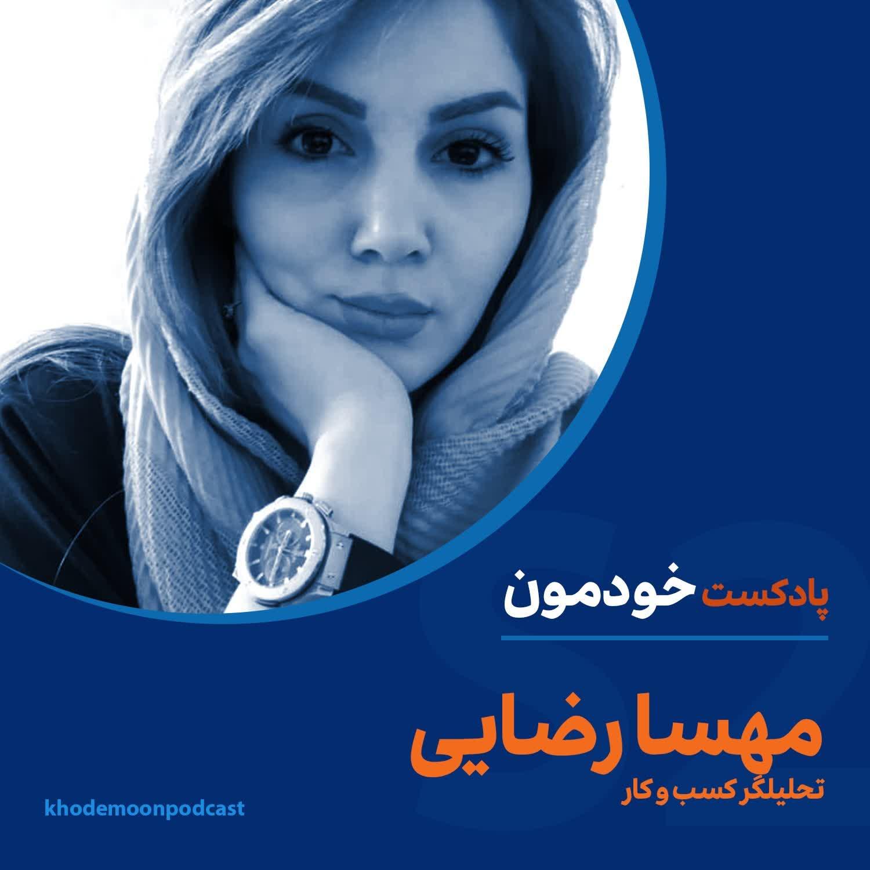 Mahsa Rezaei - Business Analyst