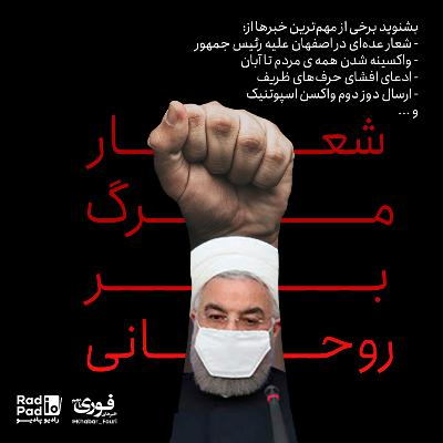 شعار مرگ بر روحانی! 99.11.23