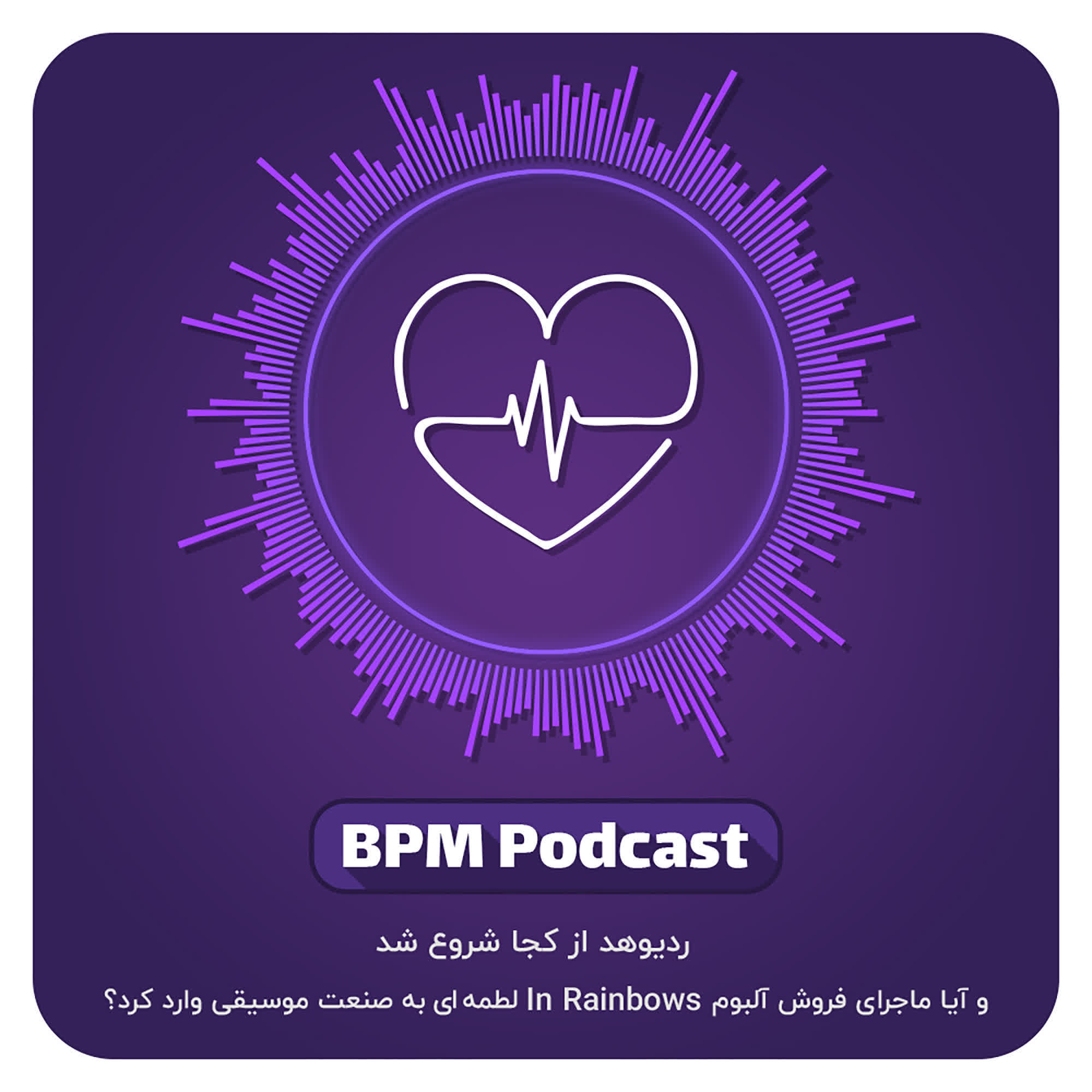 BPM Podcast – RadioHead – ردیوهد
