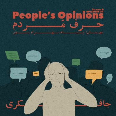 Episode 05 - People's Opinions (حرف مردم)