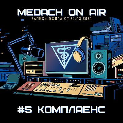 Medach On Air #5 | Комплаенс