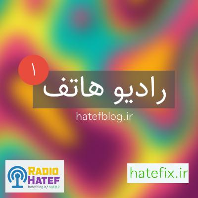 Radio Hatef - Episode 01 - رادیو هاتف ، قسمت اول