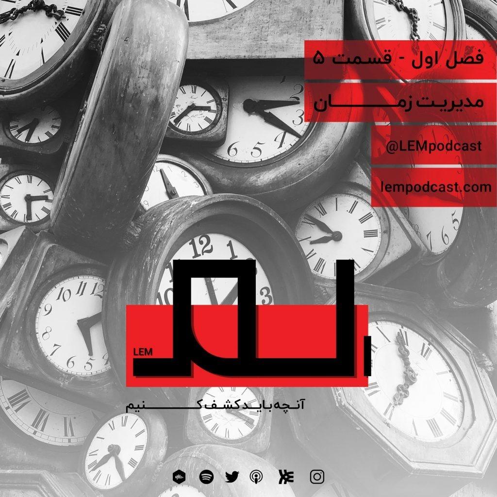 قسمت ۵: مدیریت زمان