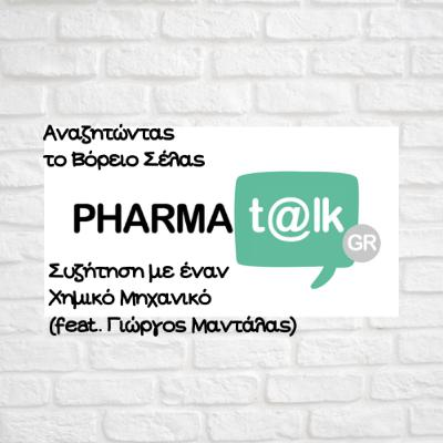 PharmaTalkGR - Αναζητώντας το Βόρειο Σέλας(feat. Γιώργος Μαντάλας)