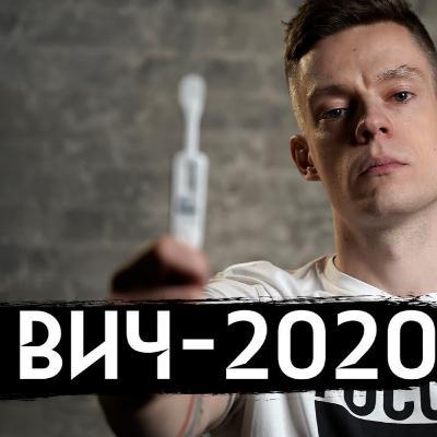 ВИЧ в России / HIV in Russia / вДудь