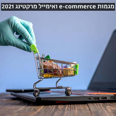 מגמות ecommerce ו-email marketing ל-2021
