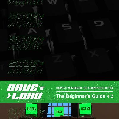 SAVE/LOAD #8 The Beginner's Guide, часть 2