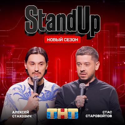 """Шоу """"Stand Up"""" на ТНТ. Алексей Стахович и Стас Старовойтов"""