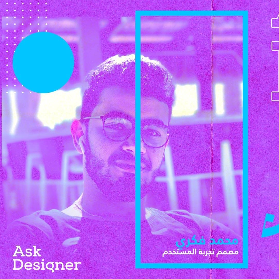 محمد فكري والديجيتال برودكت ديزاين والبيزنس