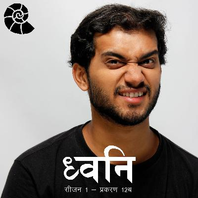 1.12 Socho - World cinema with Akash - Part II [Hindi]