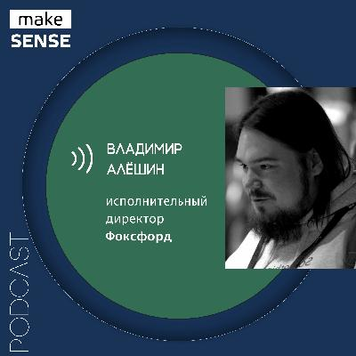 Рынок онлайн-образования, привычки в обучении и сложности перехода в онлайн с Владимиром Алёшиным