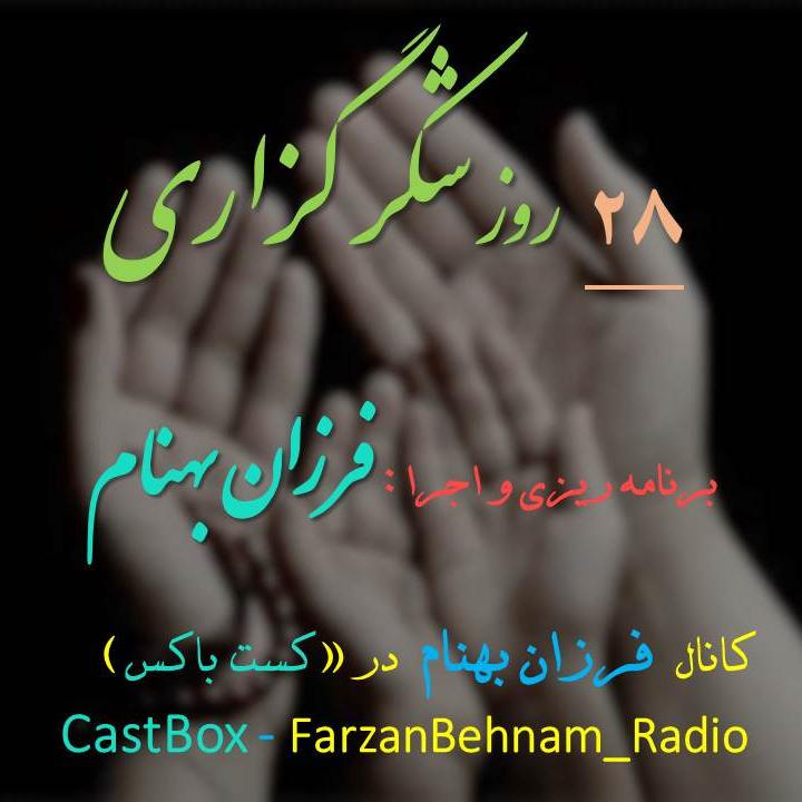 بیست و هشت روز شکرگزاری:Farzan Behnam