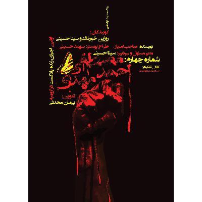 E04 - Ahmad, Mehdi, Mostafa | BodeDavazdahom