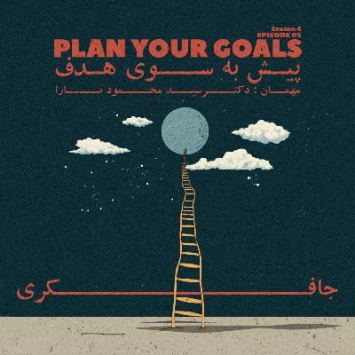 Episode 05 - Plan Your Goals (پیش به سوی هدف)