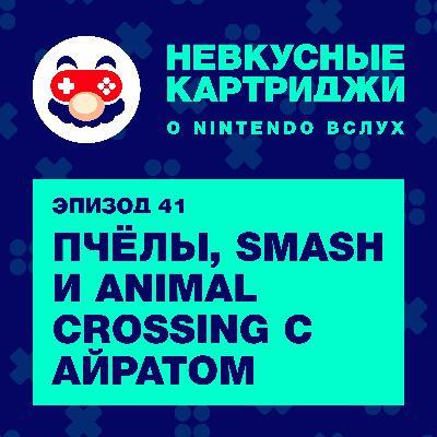 Пчёлы, Smash и Animal Crossing с Айратом