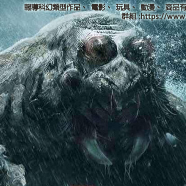 Scifi20201018A《台灣怪獸電影 海霧》
