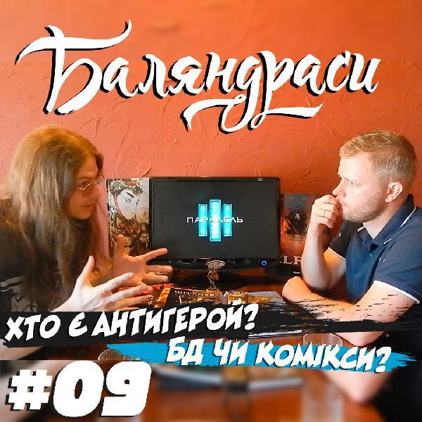 Баляндраси #09 - Ярослав Мішенов