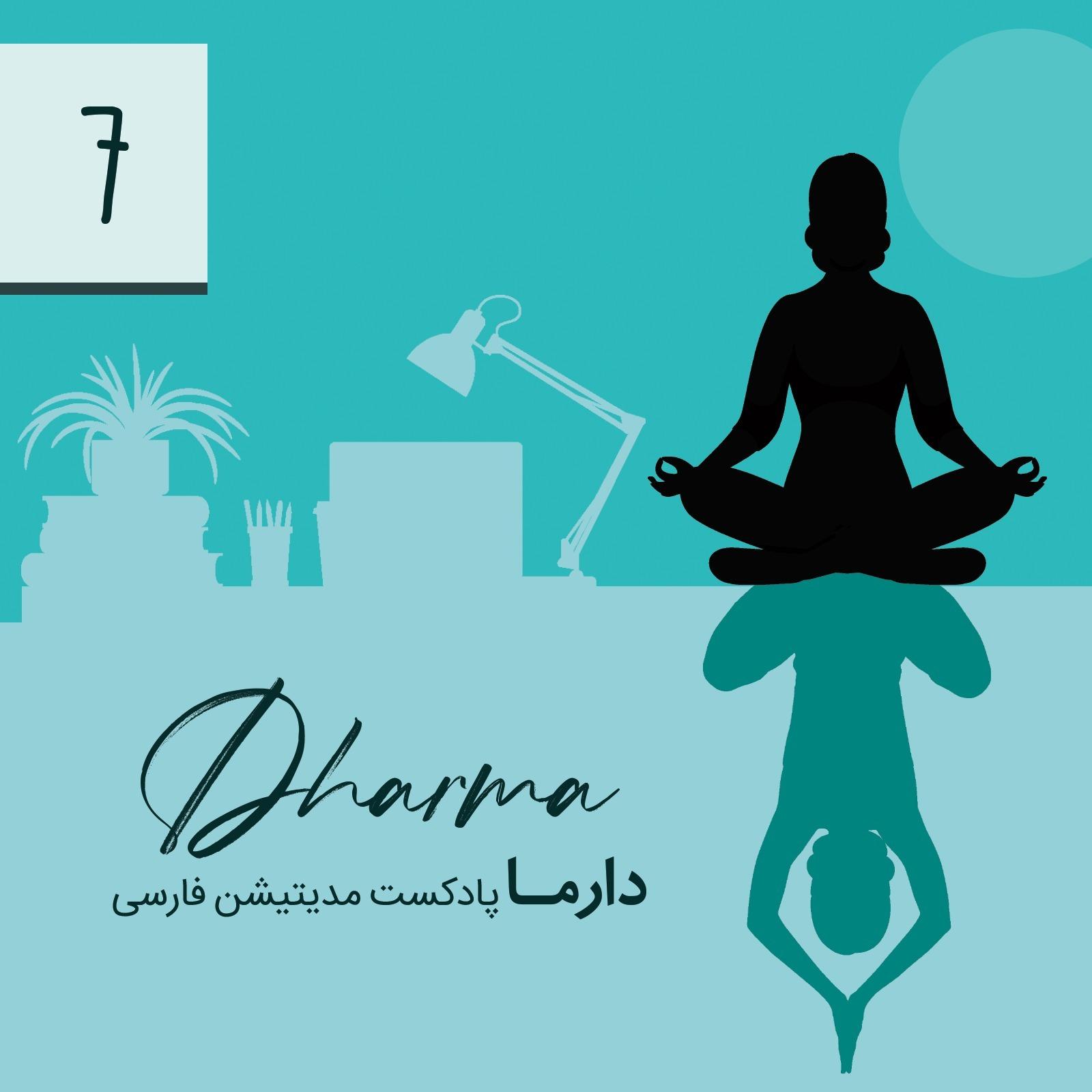 بخش هفتم : افزایش اعتماد به نفس(با صدای فریبا)