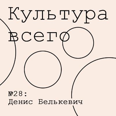 28. Денис Белькевич. Культура арт-рынка