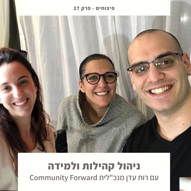 פיצוחים - ניהול קהילות ולמידה עם רות עדן - פרק 27
