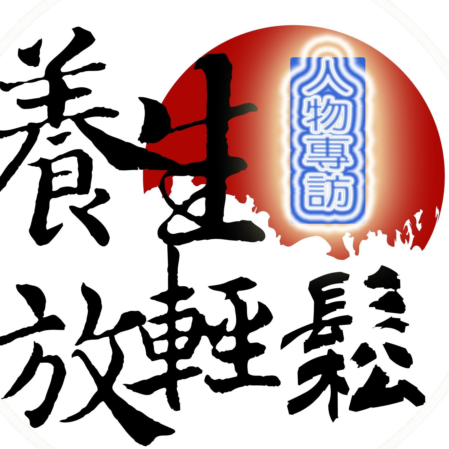 20190510 Ex.3 老年人如何養生保健(意成)