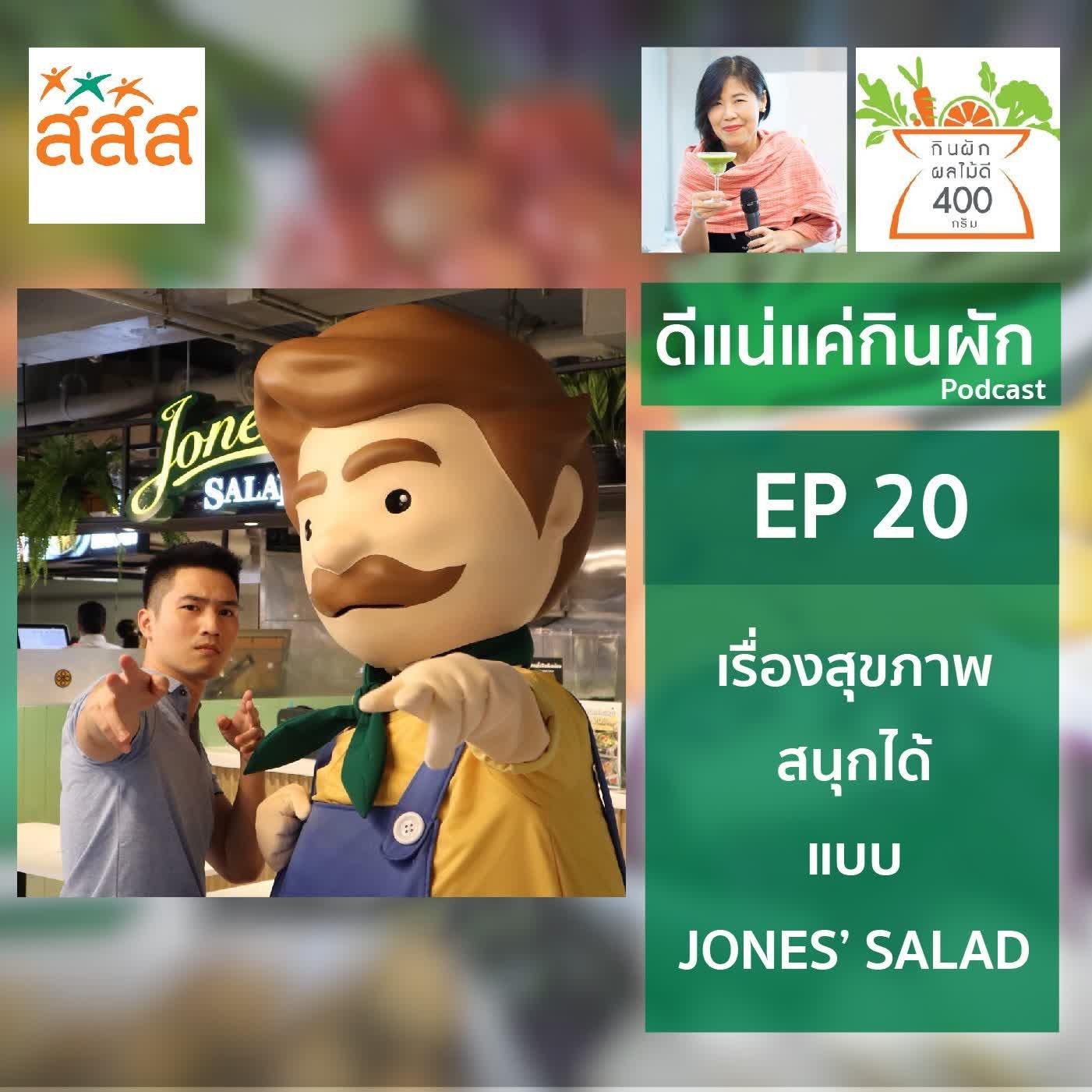 EP020 : เรื่องสุขภาพ สนุกได้ แบบ Jones' salad