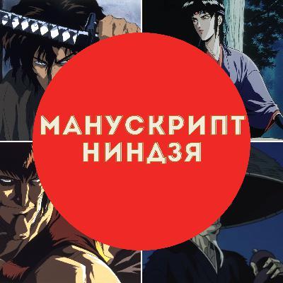 Манускрипт ниндзя: классика аниме и история Японии