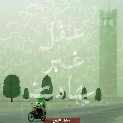 اللهم اجعل هذا البلد.. أخضرًا