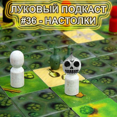 Луковый Подкаст #36 - Настолки