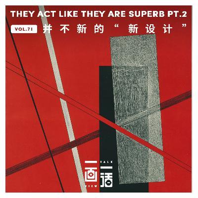 """71. """"北京爷们儿""""的话语霸权,并不新的""""新设计"""""""