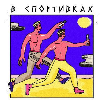 Что не так с легкой атлетикой в России