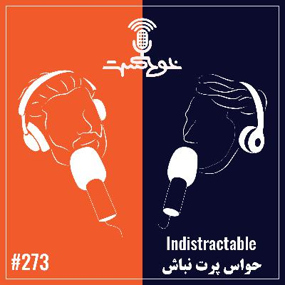 EP273 - Indistractable - حواس پرت نباش