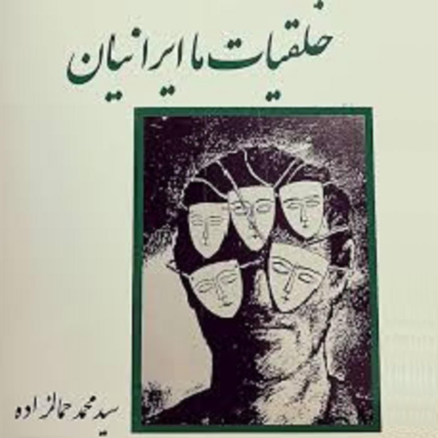 خُلقیاتِ ما ایرانیان