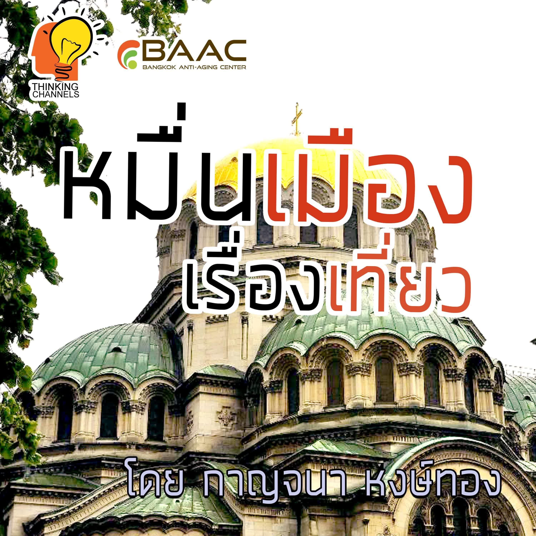 #หมื่นเมืองเรื่องเที่ยว #EP008 #SOFIA #BULGARIA