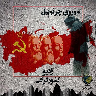شوروی | چرنوبیل