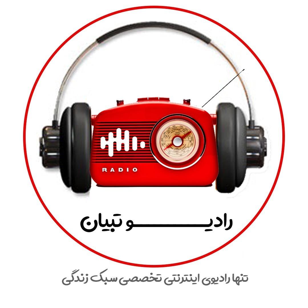 رادیو تبیان