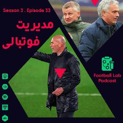 33- مدیریت فوتبالی