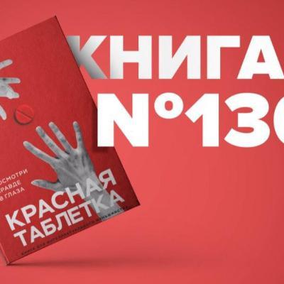 Книга #130 - Красная таблетка. Посмотри правде в глаза! Андрей Курпатов и игры разума